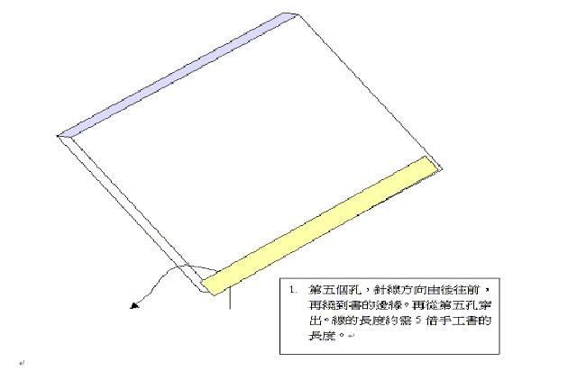 小鱼书签的方法步骤以及图片